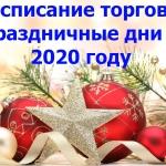 Проведения торгов в новогодние праздники 2020