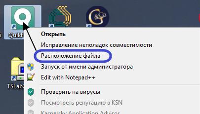 расположение-файла-КВИК