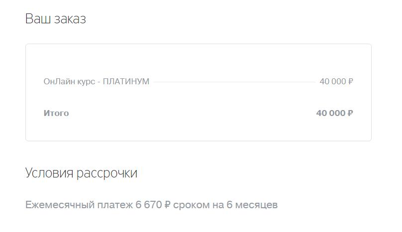 рассрочка-Платинум-6мес