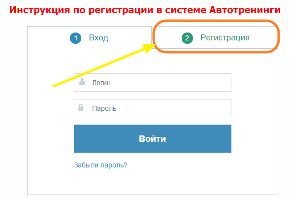 регистрация-Автотренинги