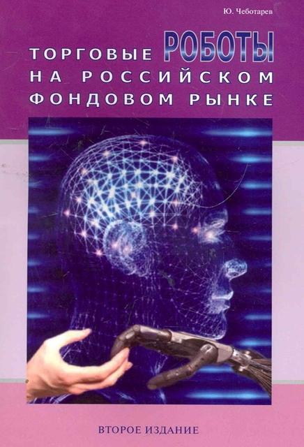 роботы-на-рынке-РФ