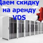Удаленный сервер. VPS. VDS. СЕРВЕР