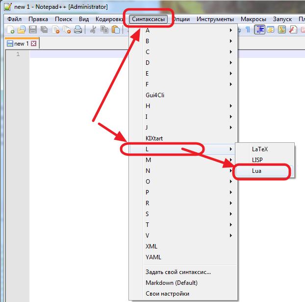 синтаксис-в-Notepad