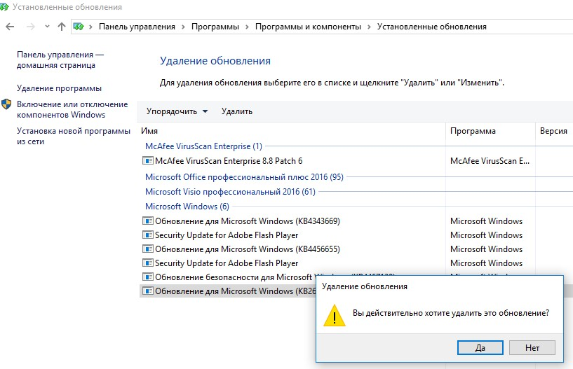 список-всех-обновлений-Windows