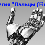 """<span class=""""response"""">Стратегия «Пальцы (Fingers)»</span><br/>"""