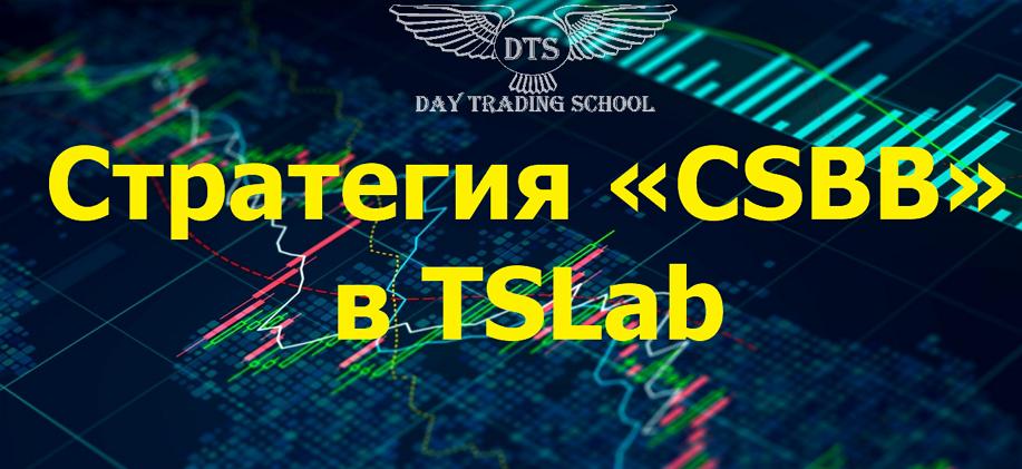 стратегия-CSBB