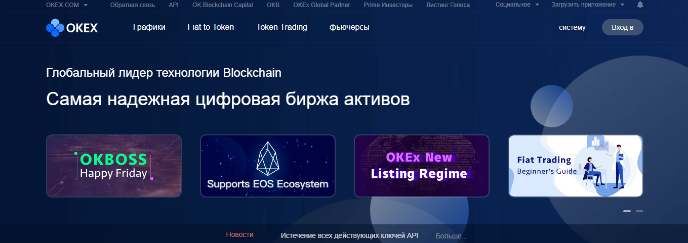 схема-okex