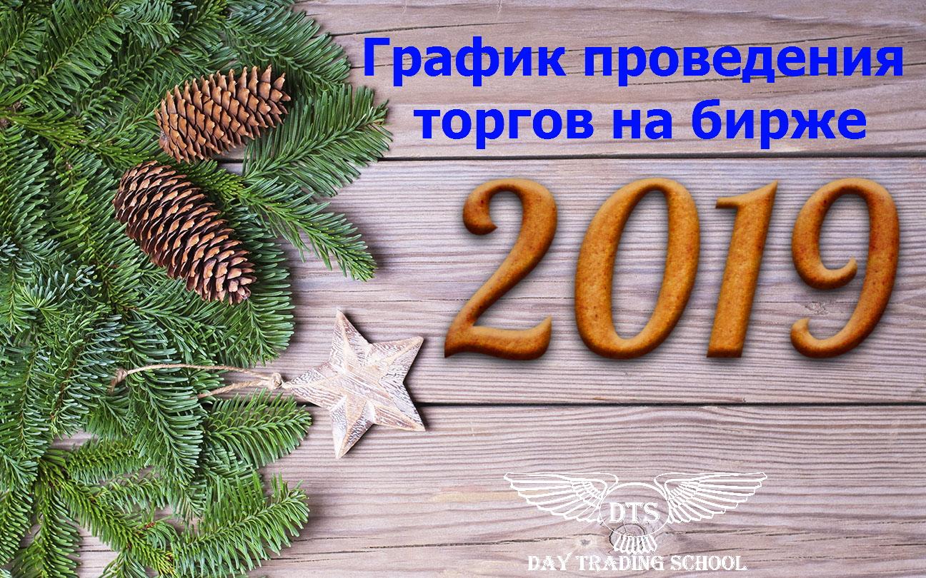 торги-НГ-2019