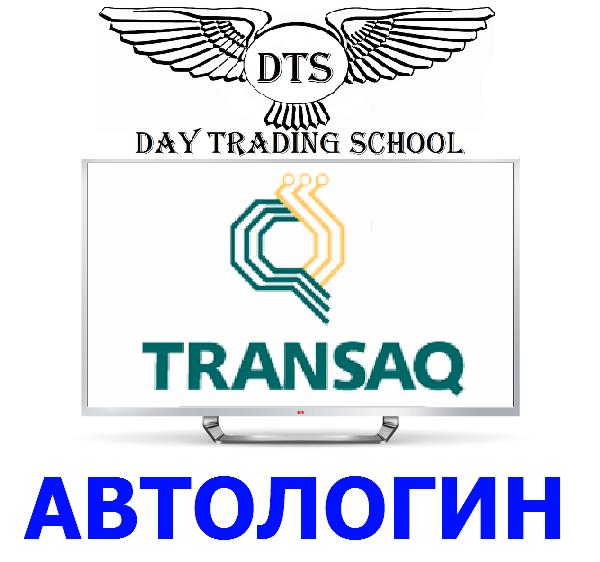 транзак-автологин