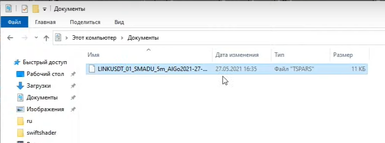 файл-при-экспорте-параметров