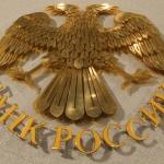 ЦБ РФ снизит ключевую ставку не раньше марта