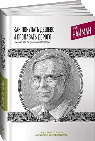 эрикНайман_какПокупатьДешево