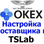 """<span class=""""response"""">Видео. TSLab 2.1 (2.2). Подключение ОнЛайн Поставщика OKEX</span>"""