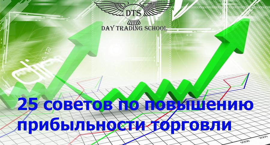 25-советов-по-повышению-прибыльности-торговли