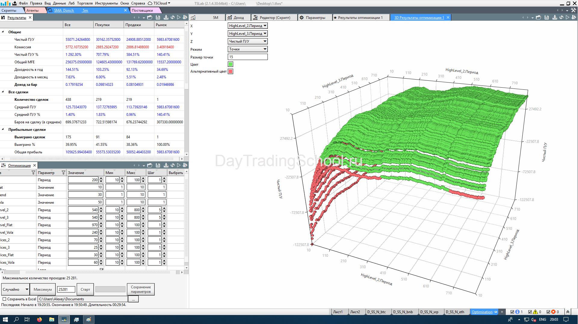 3D_параметры-светлая-тема