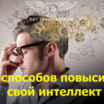 7 способов повысить свой интеллект