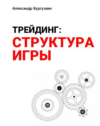 Alexandr_Kurguzkin_Treyding-struktura_igry