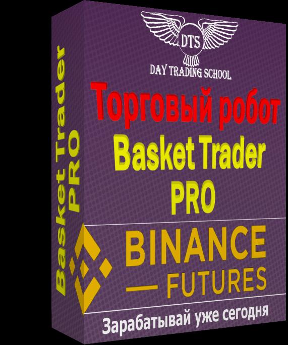 Basket-trader-PRO-коробка