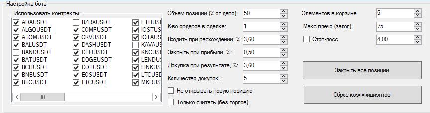 Basket-trader-PRO-окно-настроек-робота