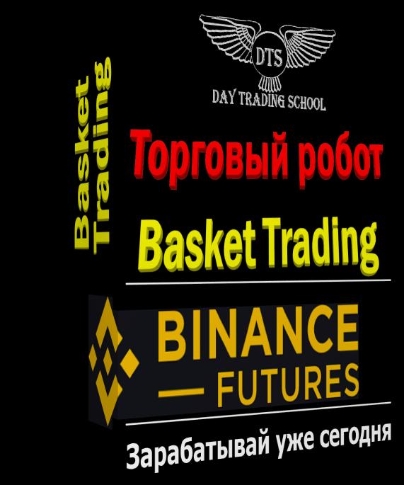Basket-trading-коробка