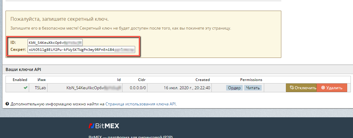 Bitmex-готовые-ключи-API