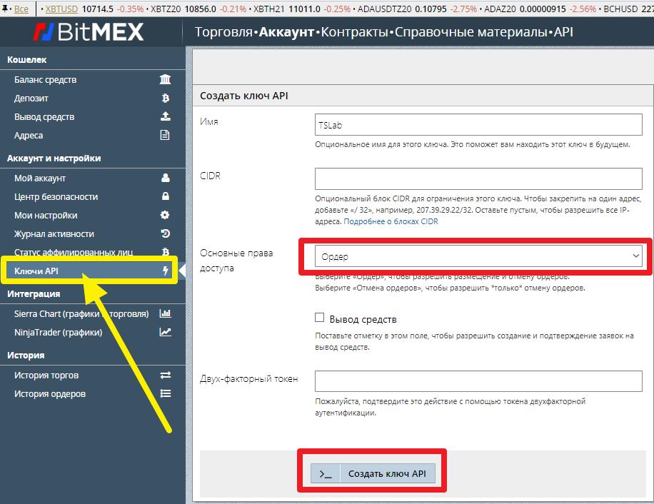 Bitmex-ключи-API