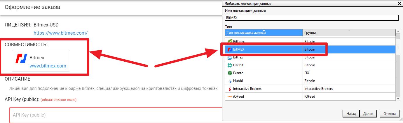 Bitmex-ключ-совместимость-с-поставщиком