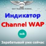 "<span class=""response"">Индикатор Channel WAP</span> для QUIK"