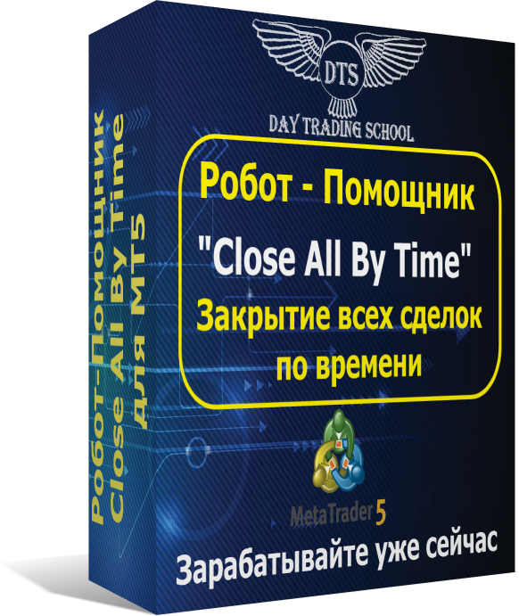 Close All By Time-коробка