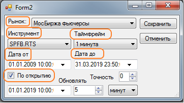 FinamDownloader-окно-настроек