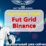 """ТОРГОВЫЙ РОБОТ <span class=""""response"""">«Fut Grid» (Сеточный)</span> для биржи Binance Futurs"""