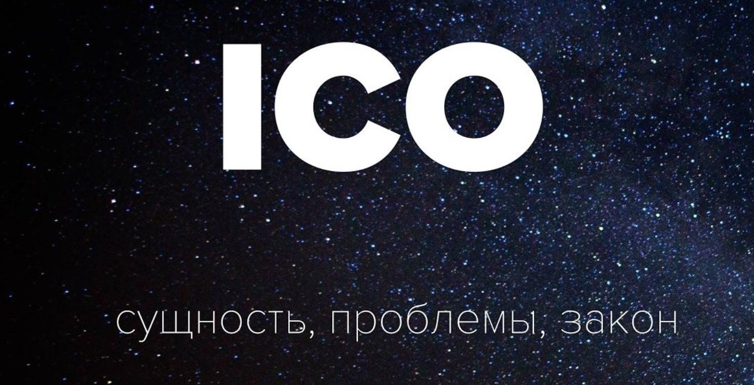 ICO.-сущность-проблемы-закон