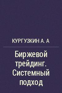Kurguzkin_A.A_Birzhevoj_trejding