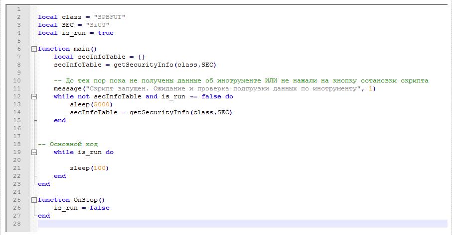 LUA-задержка-в-получении-данных