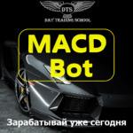 """<span class=""""response"""">Торговый робот «MACD_Bot»</span> для QUIK"""