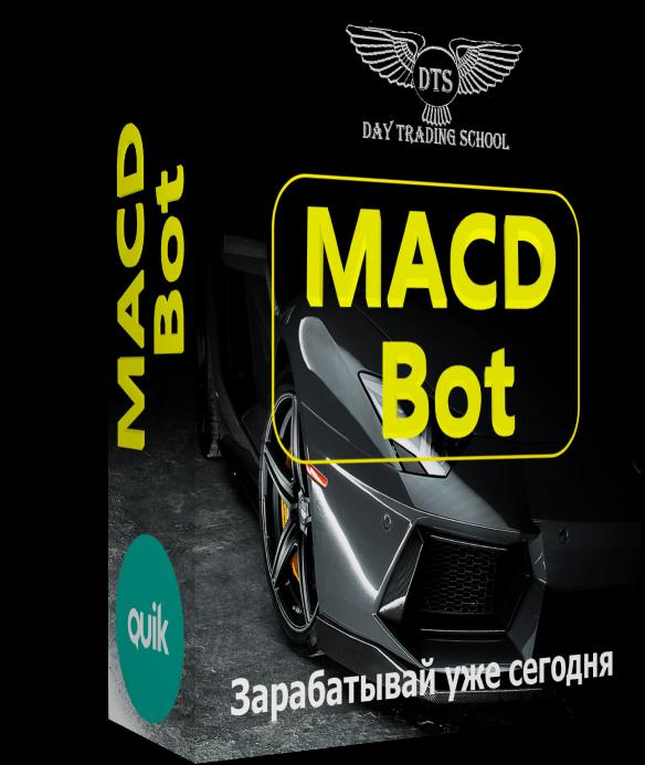 MACD_Bot-коробка