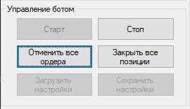 Multi_Strategy_Управление-ботом