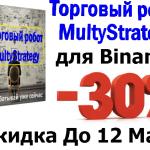 Скидка на Торговый робот «MultiStrategy» Binance