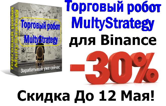MultyStrategyBot-скидка-в-30