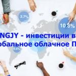 "<span class=""response"">NGJY — инвестиции в глобальное облачное ПТУ</span>"