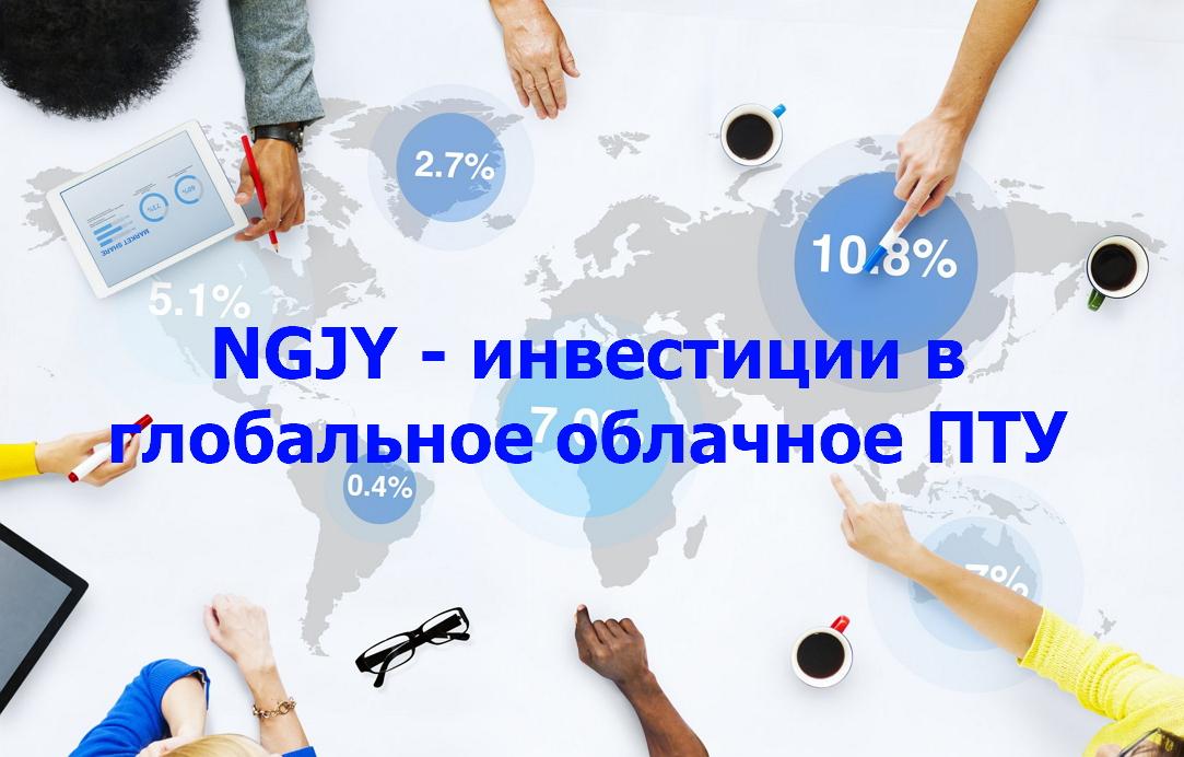 NGJY-инвестиции-в-глобальное-облачное-ПТУ