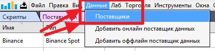 OKEX-Данные-Поставщик-в-тслабе