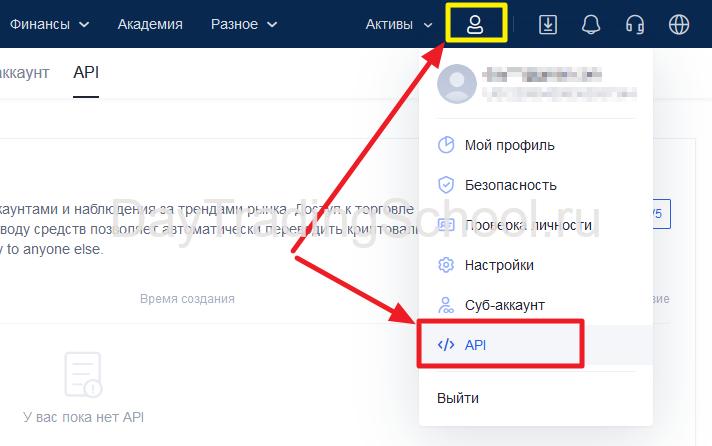 OKEX-Меню-создать-API