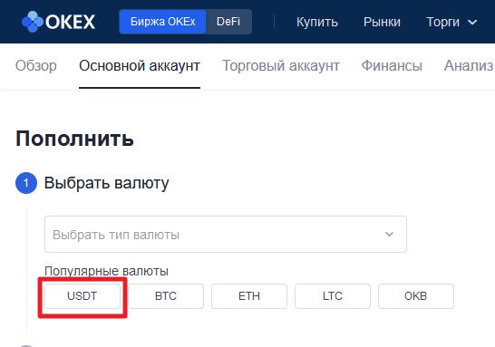 OKEX-Пополнить-USDT