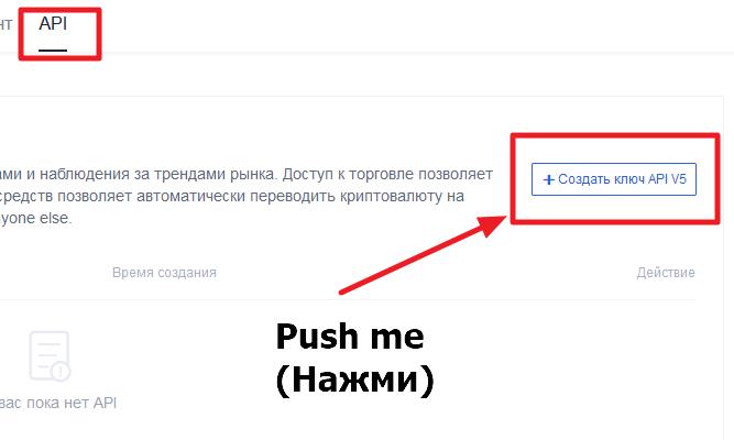 OKEX-кнопка-создать-ключ-API