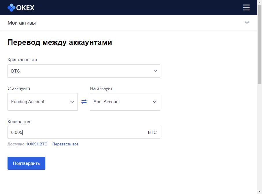 OKEX-перевод-между-аккаунтами