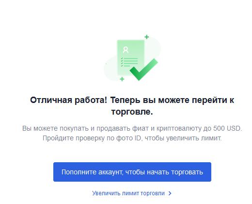 OKEX-прошли-верификацию