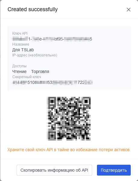 OKEX-созданные-ключи-API