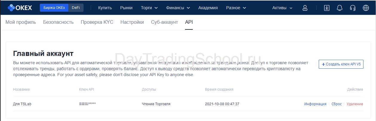 OKEX-список-ключей-API