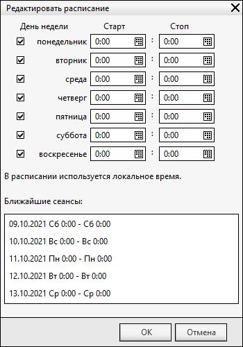 OKEx-расписание-для-поставщика